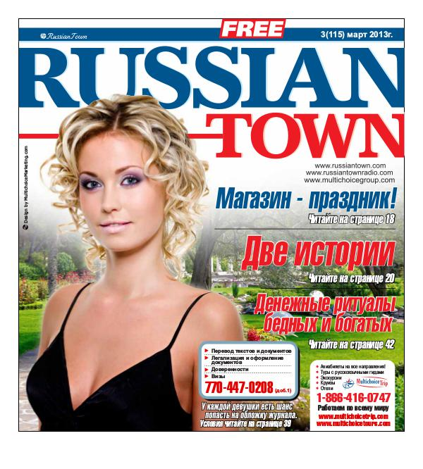 RussianTown Magazine March 2013