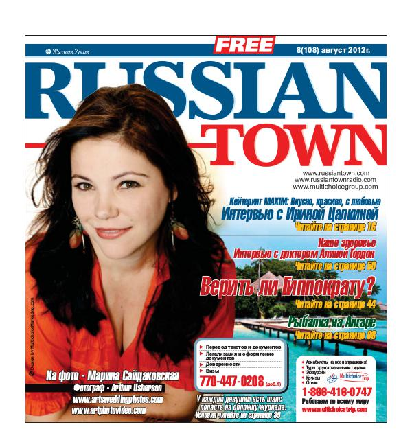 RussianTown Magazine August 2012