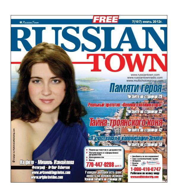 RussianTown Magazine July 2012