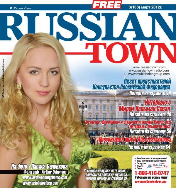 RussianTown Magazine March 2012