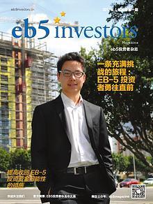 EB5 Investors Magazine