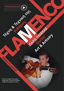 The Art of Flamenco Guitar
