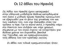 οι 12 άθλοι του Ηρακλή