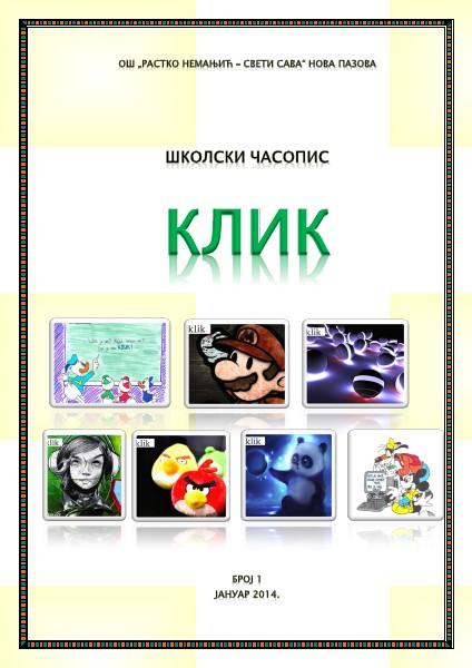 Клик - 1.број