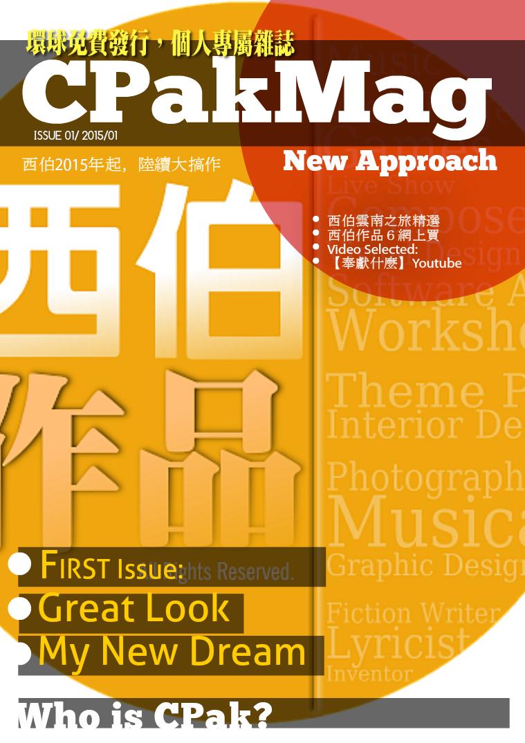 西伯紀 西伯紀|第一期| Issue Jan 2015
