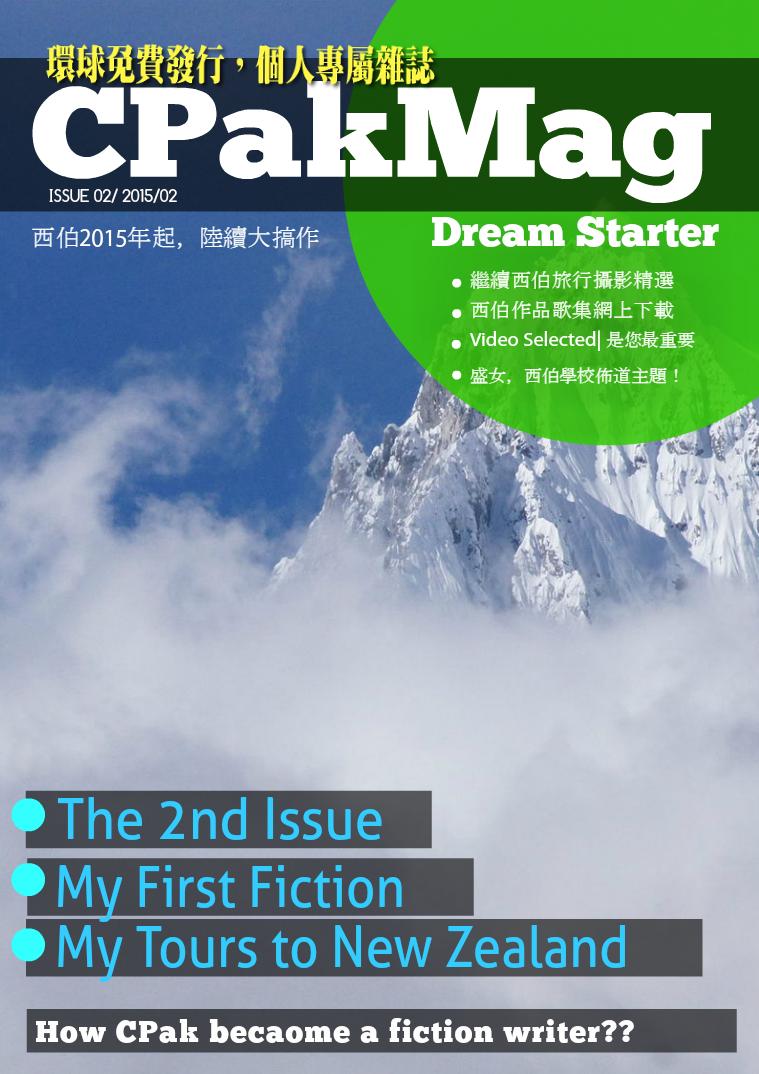 西伯紀 西伯紀|第二期| Issue Feb 2015