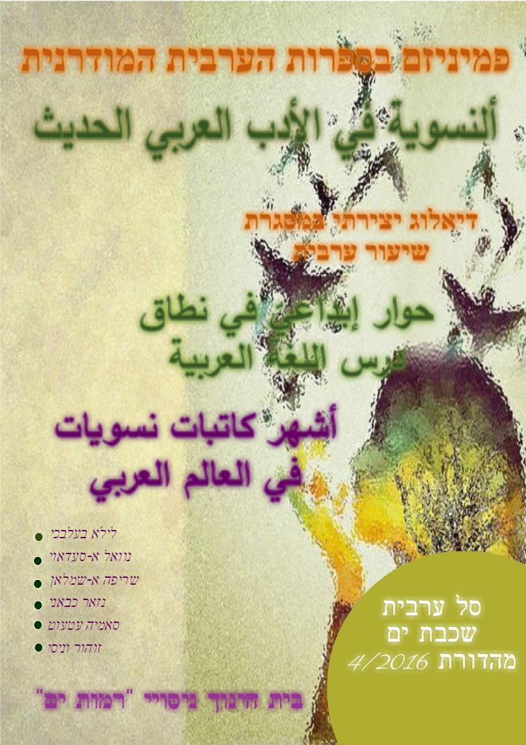 פמיניזם בספרות הערבית המודרנית מגמת ערבית בית חינוך רמות ים אפריל 2016