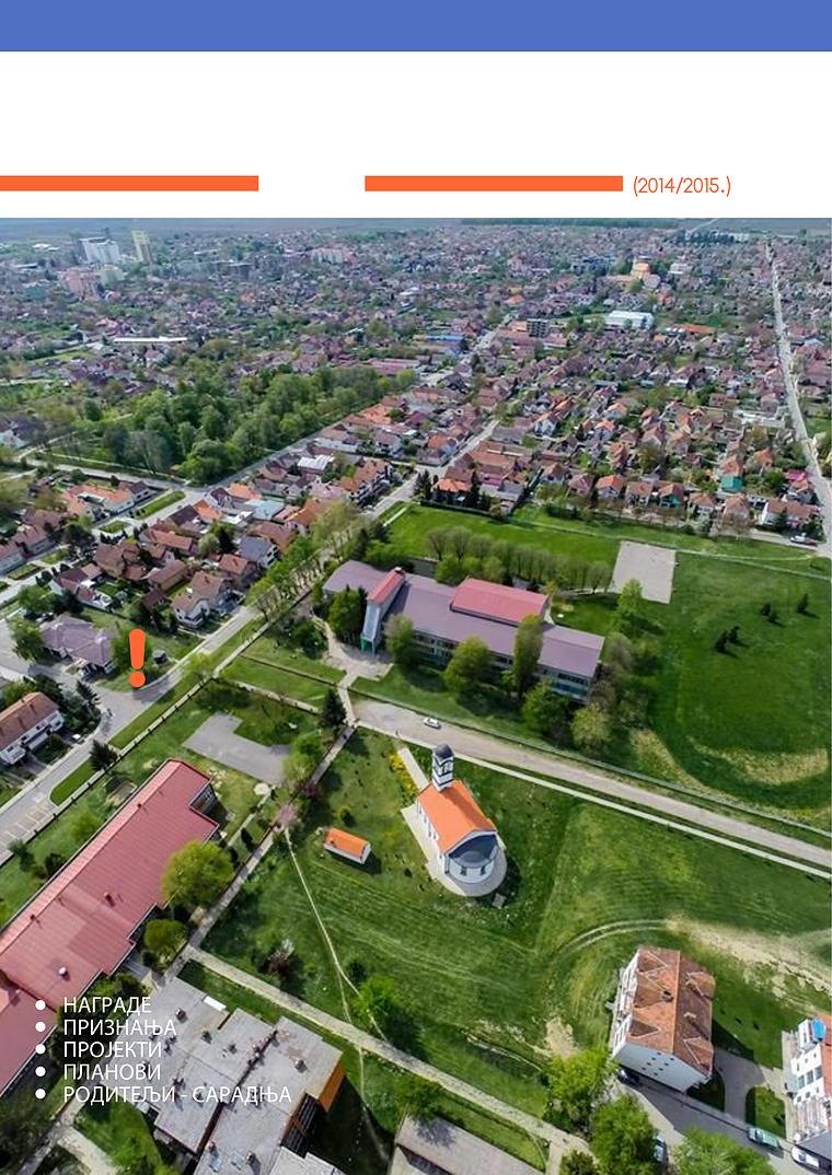 Сремски фронт 1