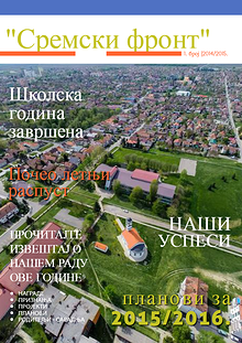 Сремски фронт