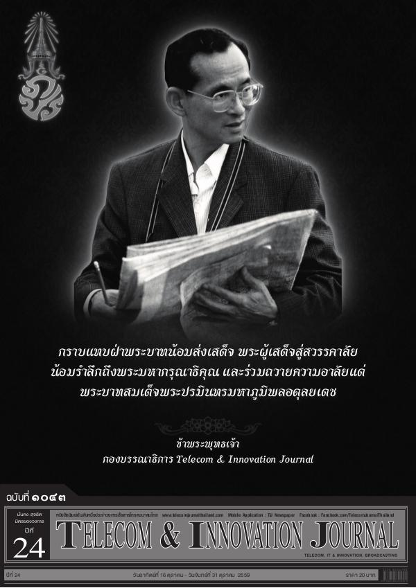 Telecom & Innovation Journal TIJ 1043