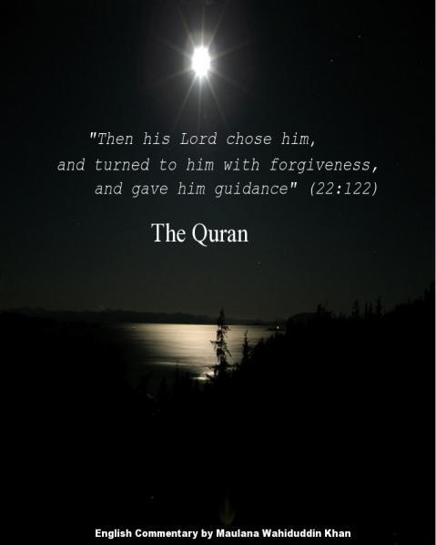 Quran Commentary in English by Maulana Wahiduddin Khan Aug. 2015