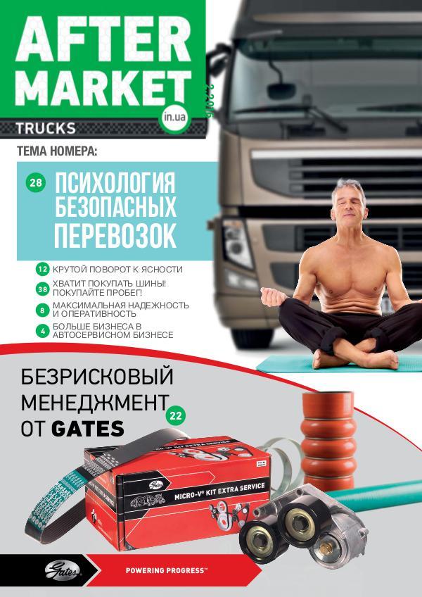 Aftermarket.trucks 01.2016