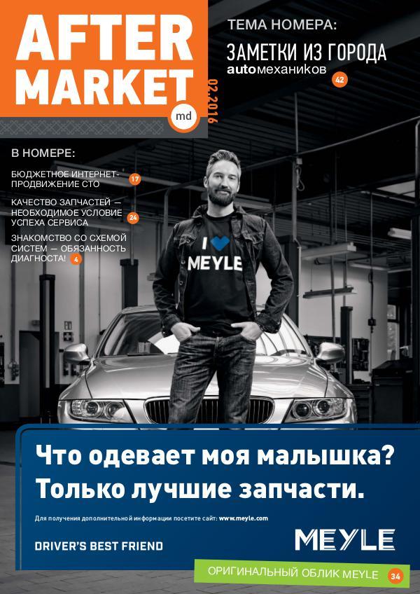 Aftermarket Молдова 02 (02-2016)