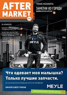Aftermarket media