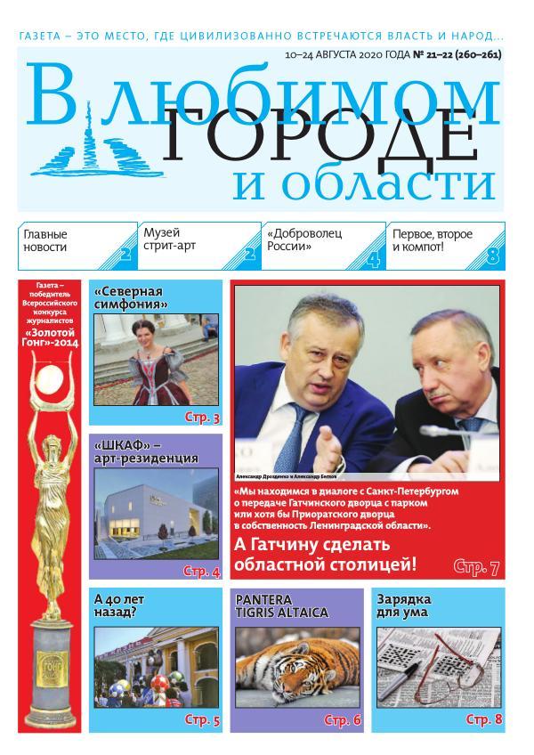 Номер от 10-24 августа 2020 года Газета
