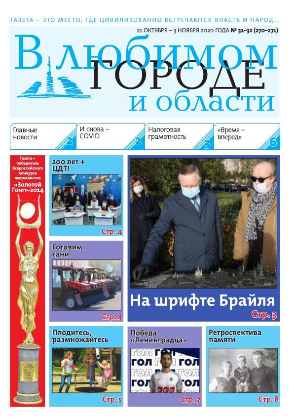 Номер газеты от 21 октября - 3 ноября (270 - 271)