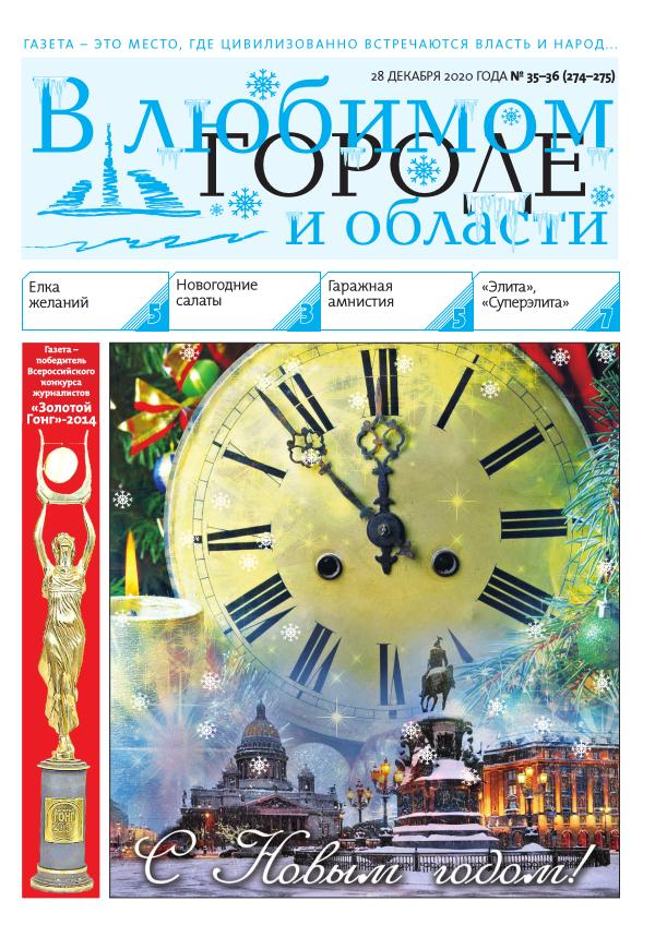 Номер от 28 ДЕКАБРЯ 2020 (274–275) Газета