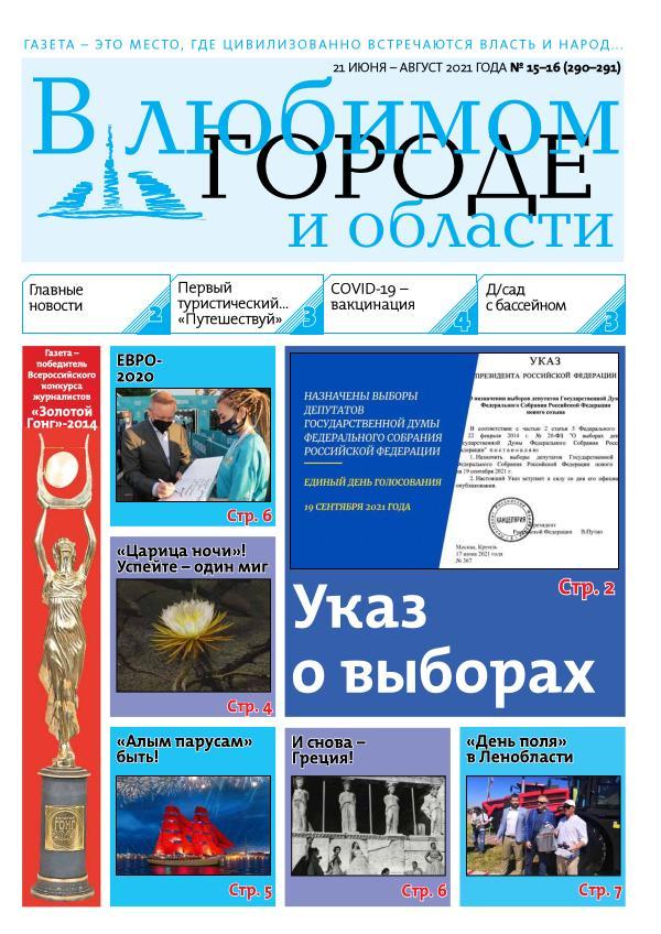 Номер газеты от 21 июня - август