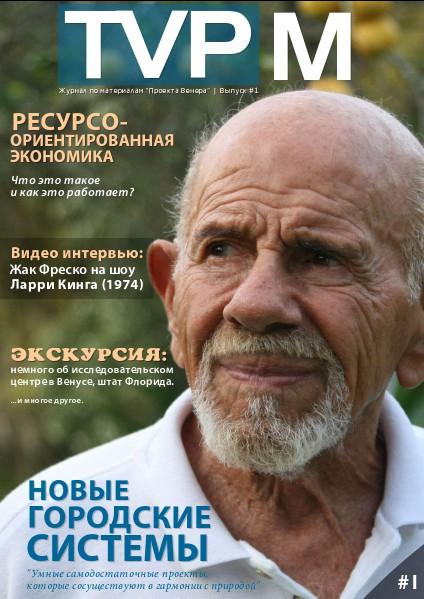 ЖУРНАЛ ПРОЕКТА ВЕНЕРА ЖУРНАЛ ПРОЕКТА ВЕНЕРА - Выпуск №1