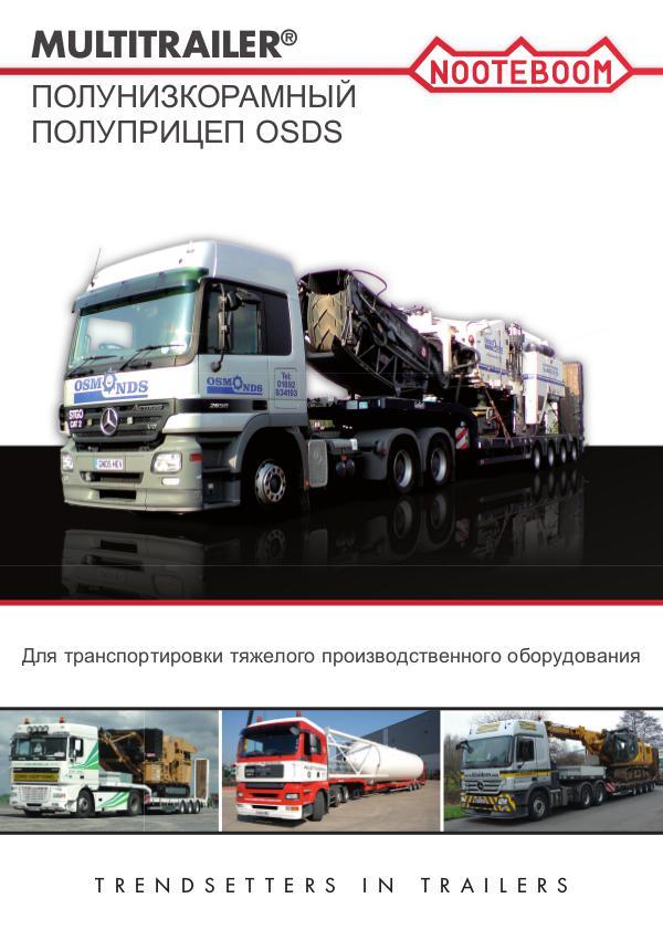 Russian Folders Brochure-OSDS-RU