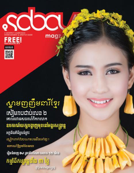 SabayMagz Issue#35
