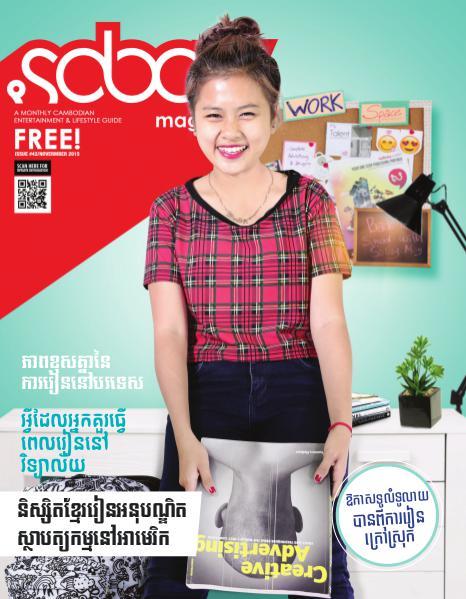 SabayMagz Issue#42