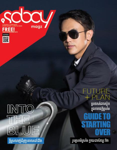 SabayMagz Issue#43