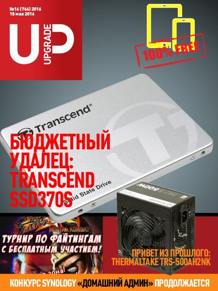 Upgrade 766 Бесплатная Мобильная