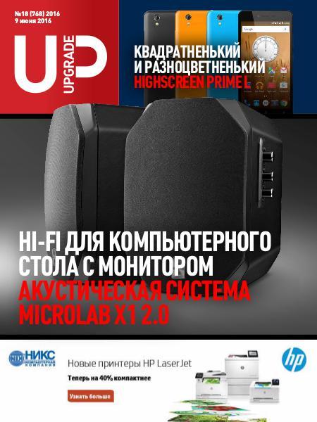 Upgrade 768 Полная