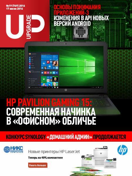 Upgrade 769 Полная