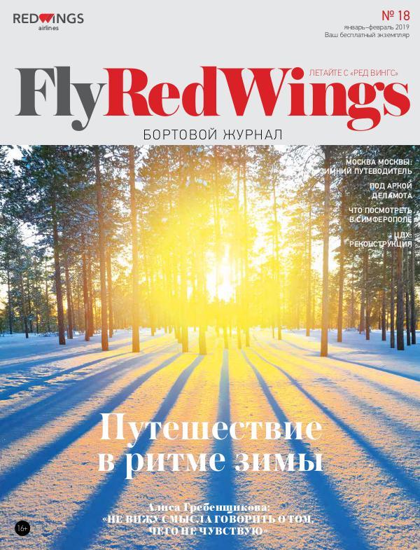 Бортовой журнал №18 RW_18