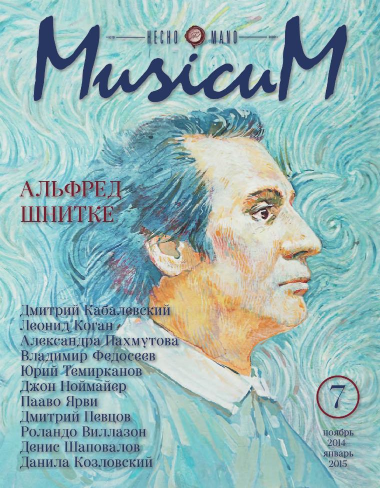 MusicuM # 7, 2015