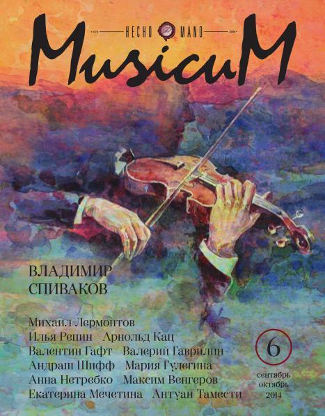 MusicuM #6, 2014