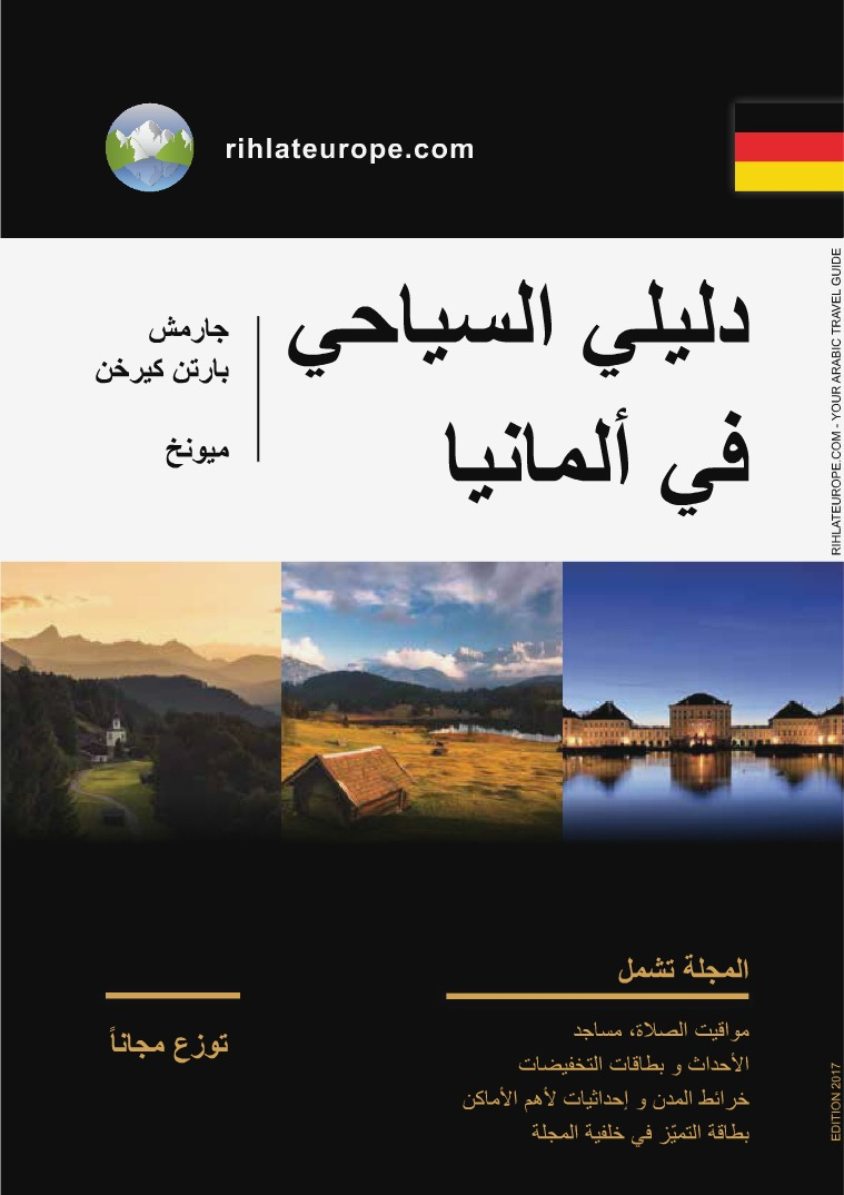 Arabic Travel Guide for Germany 2017 Arabic Travel Guide Germany