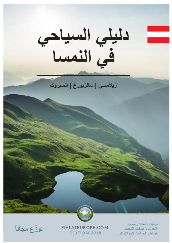 Arabic Travel Guide for Austria 2018