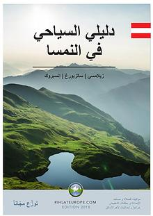 Arabic Travel Guide for Austria