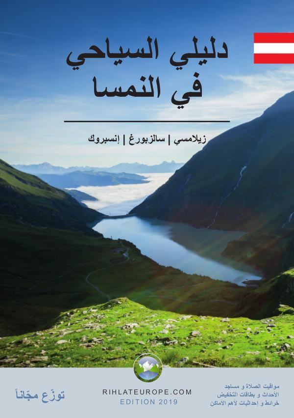 Arabic Travel Guide for Austria 2019