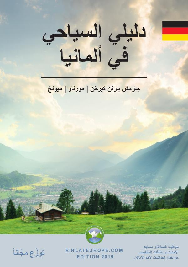 Arabic Travel Guide for Germany Arabic Travel Guide for Germany 2019