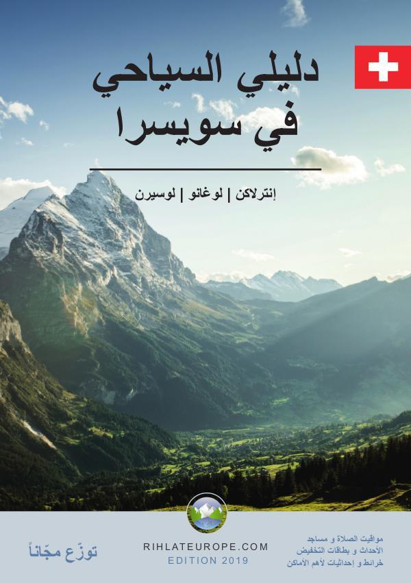 Arabic Travel Guide Switzerland Arabic Travel Guide for Switzerland 2019