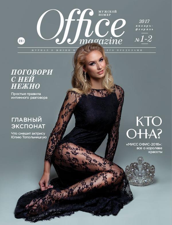 Office magazine 01-02, Январь-Февраль 2017