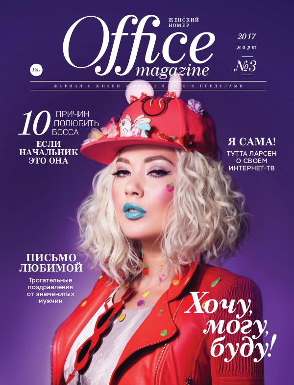 Office magazine 03, Март 2017