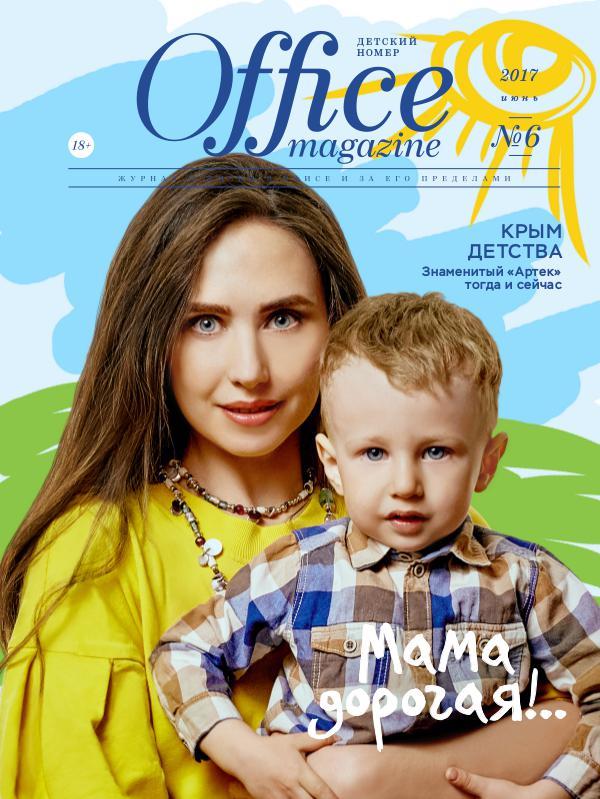 Office magazine 06, Июнь 2017