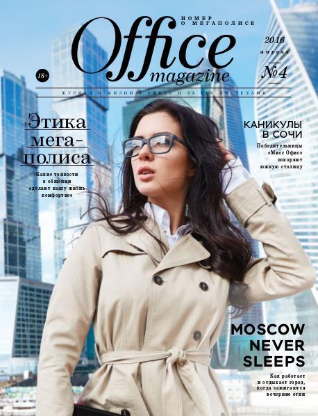 Office magazine 04, Апрель 2016