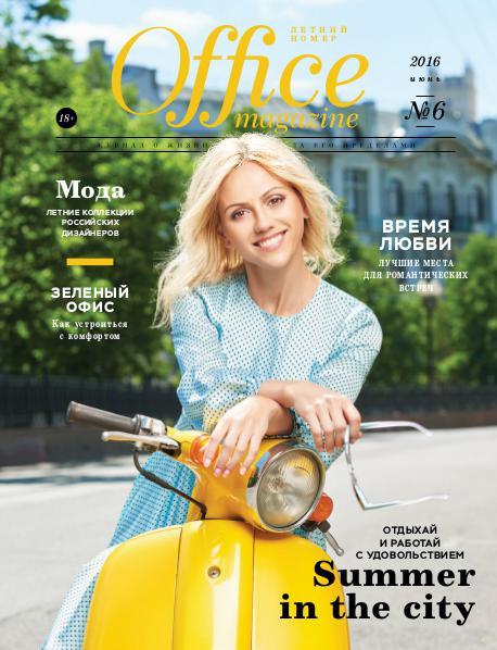 Office magazine 06, Июнь 2016