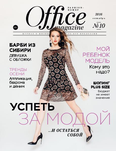 Office magazine 10, Октябрь 2016