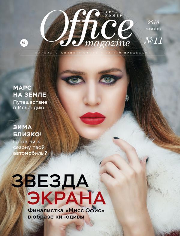 Office magazine Office magazine 11, Ноябрь 2016