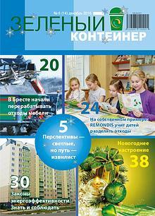 """Журнал """"Зеленый контейнер"""", 2015-2016 г."""