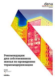 Рекомендации по термомодернизации жилых домов