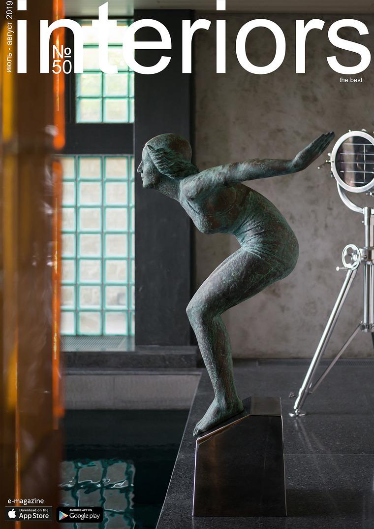 INTERIORS the best №50 июль-август