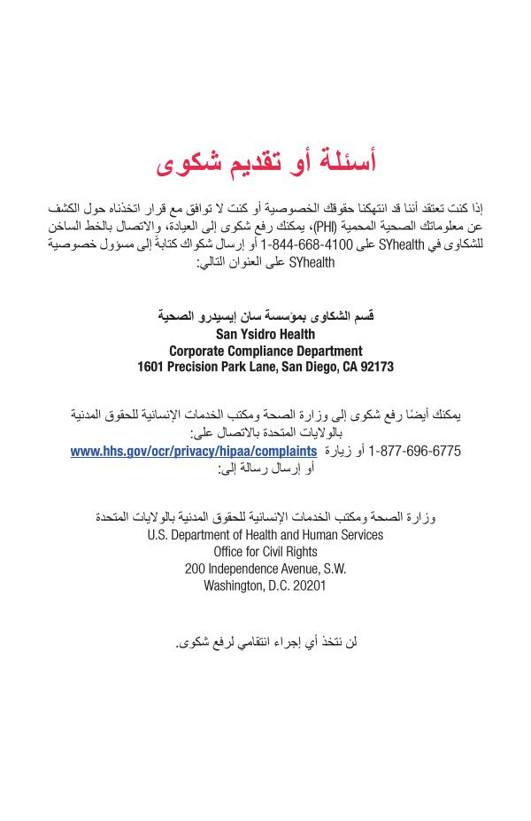 SYHealth HIPAA Notice of Privacy Practices ARABIC June 2020 - Arabic